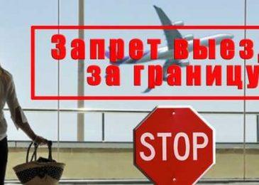 Невыездных россиян сосчитали