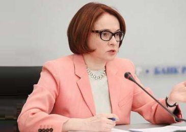 Эльвира Набибулина подвела итоги работы на небанковском финансовом рынке