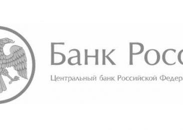 Роман Новиков озвучил предложения ЦБ по снижению ставок