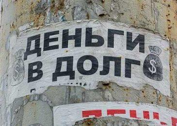 Банк России: за 6 месяцев этого года обнаружено больше «серых» кредиторов, чем за весь прошлый год