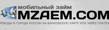 Онлайн заявка на займ в МФО Мобильный займ