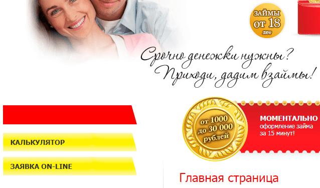 кредит наличными иркутск онлайн