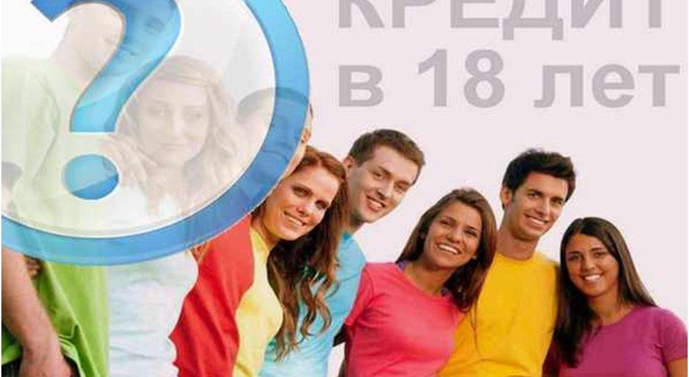 микрозайм без процентов с 18 лет банк русский стандарт отзывы клиентов по кредитам спб