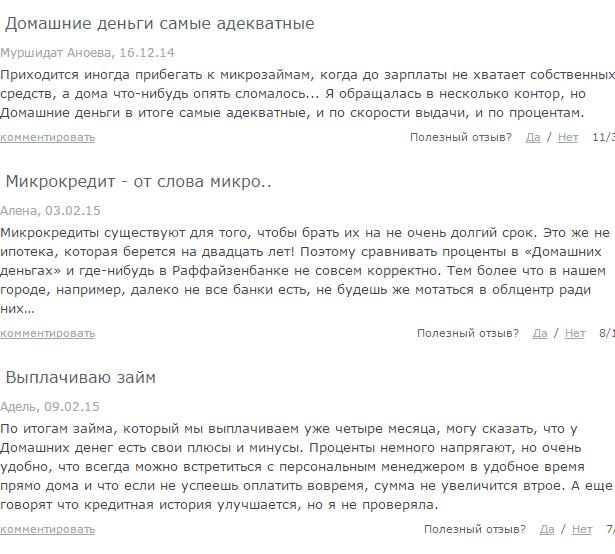 деньги до зарплаты отзывы казахстан как можно взять кредит без визита в банк