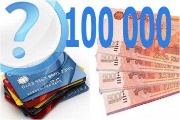 кредит на карту онлайн срочно без отказа без проверки мгновенно на длительный срок