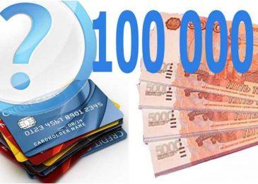 Срочные займы до 100000 рублей на карту