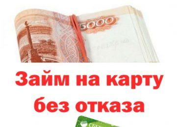 Кредит по паспорту воскресенск павлово на оке займы