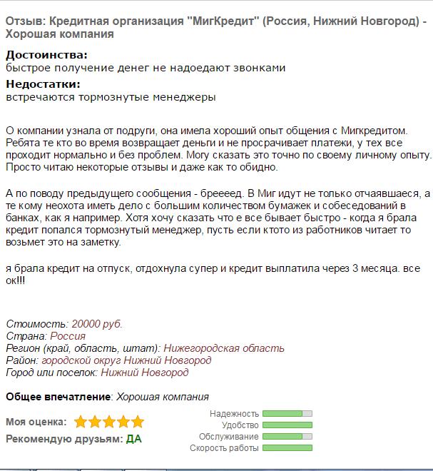 миг кредит онлайн заявка екатеринбург