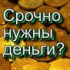 Деньги взаймы до 200000 рублей на карту