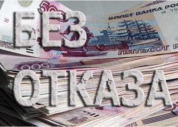 Микрофинансовые организации, которые выдают займы по всей России