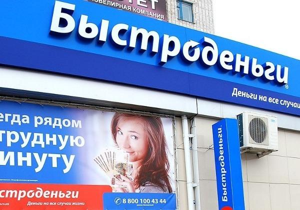 как взять кредит в быстроденьги санкт-петербург