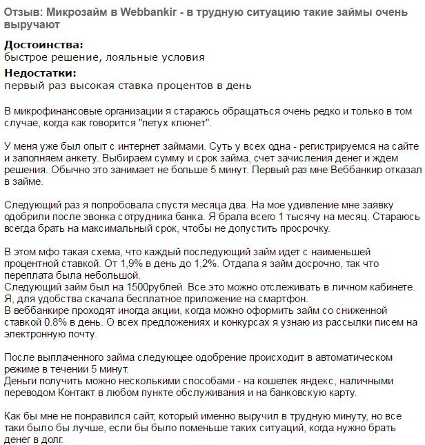 Займы в МФО Веббанкир - онлайн заявка на официальном сайте Webbankir, отзывы