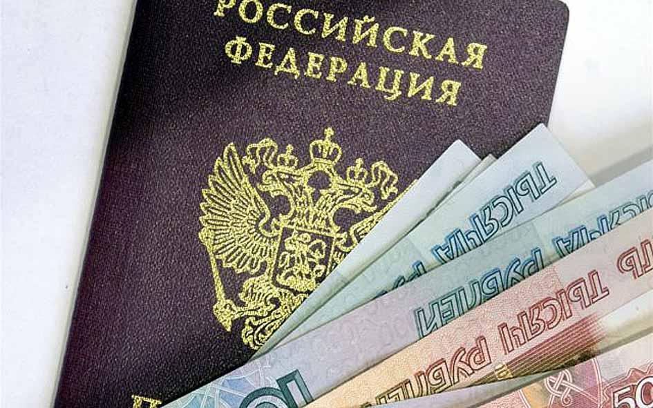 Займ денег под паспорт