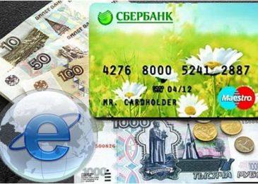 Быстрый онлайн займ на карту Сбербанка без отказа и паспорта