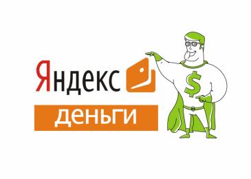 Онлайн займ на Яндекс деньги без отказа