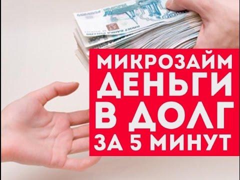 Деньги в долг на киви кошелек срочно без подтверждения карты