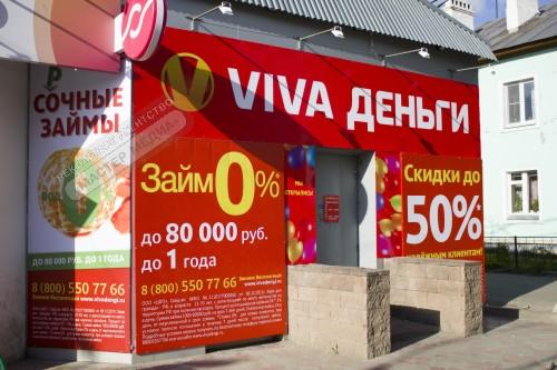 viva деньги займ онлайн кредитный займ на карту онлайн
