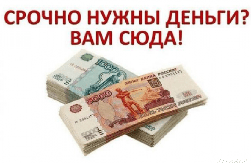 деньги в долг на карту срочно без проверки без отказа москва для граждан снг