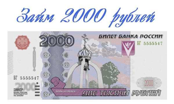 займ 500 рублей без паспорта