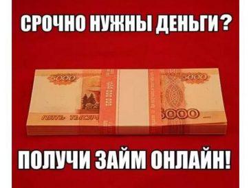 Займ без отказа 100 процентов должнику на карту с 18 лет от 50000 рублей