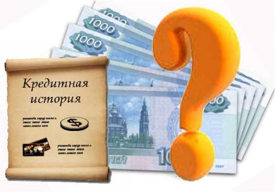 Исправлю кредитную историю без предоплаты купит документы для получения кредита