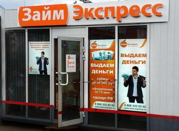 ооо мфо займ экспресс официальный сайт бюро кредитных историй украина