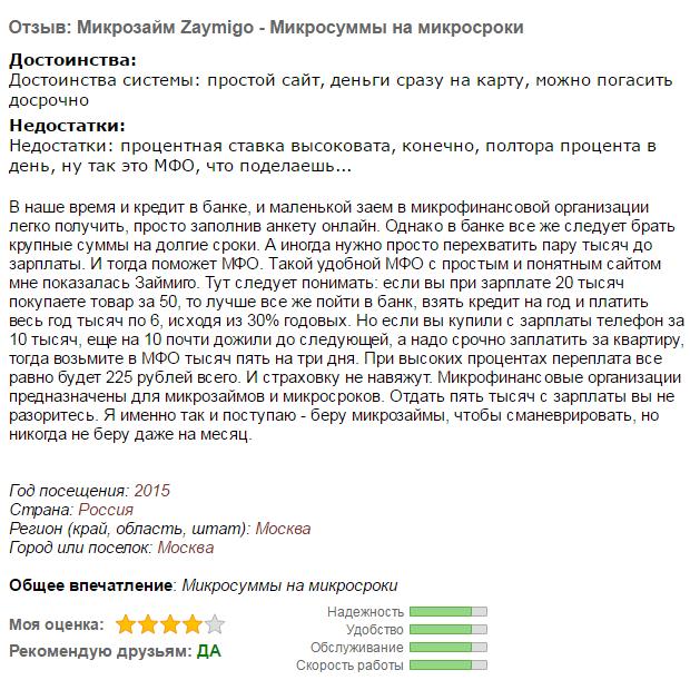 Кредит наличными 2 млн рублей