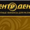 Онлайн заявка на займ в МФО Центр Деньги