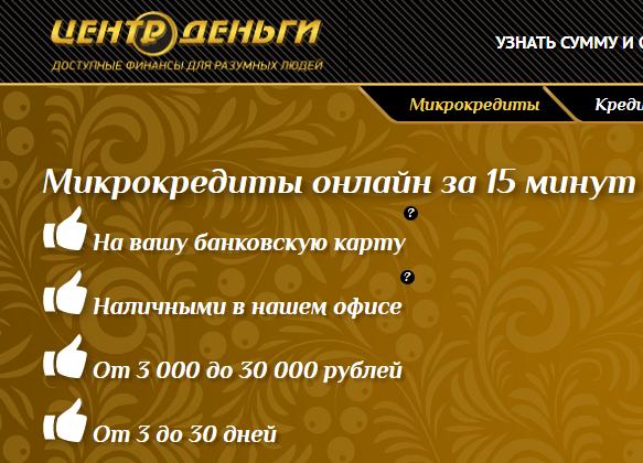 деньги сразу онлайн заявка на займ наличными москва какой самый лучший бюджетный смартфон на сегодняшний день