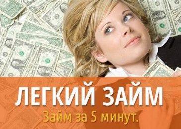 Займ сразу на банковскую карту с онлайн решением