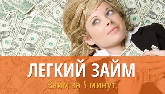 займ за 5 минут на банковскую карту москва взять кредит наличными онлайн без справок с моментальным решением на карту сбербанк