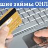 Список онлайн МФО России