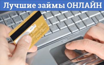 займы на карту онлайн без отказов список кредит наличными 150000000 без справок