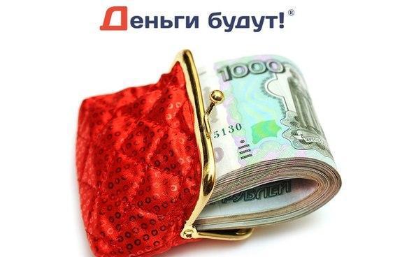 Займы 150 000 рублей срочно