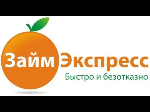 Все мфо москвы дающие займы онлайн