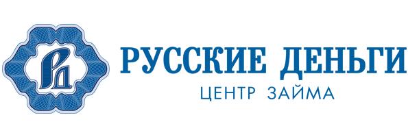 Русские деньги микрозайм телефон горячей линии