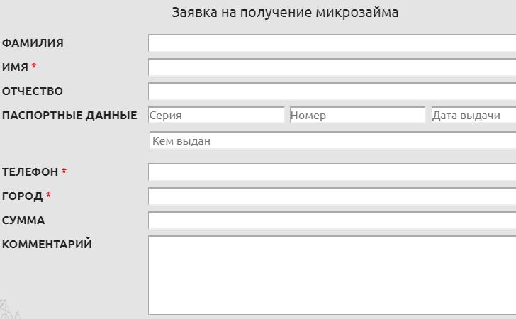 Займы в МФО Фаст финанс - онлайн заявка на официальном сайте Fast finance, отзывы