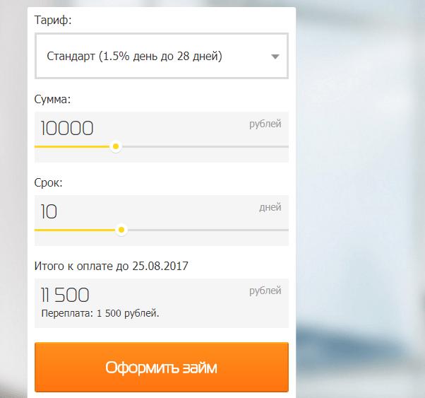 Быстро деньги оплатить онлайн