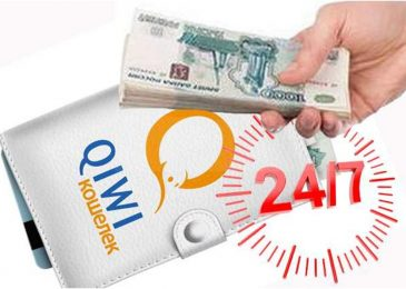 Быстрый займ на Киви кошелек без паспорта