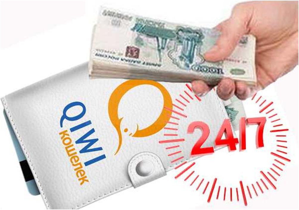 Срочный займ на киви без отказа должникам