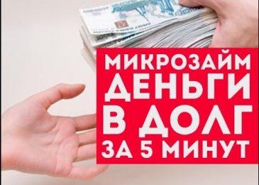 Как взять деньги до зарплаты на карту в онлайн режиме