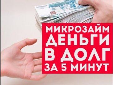 Взять деньги в долг у частного лица в вологде