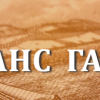 Онлайн заявка на займ в МФО Финанс Гарант