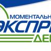 Онлайн заявка на займ в МФО Экпресс Деньги