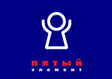Онлайн заявка на займ в МФО Пятый элемент