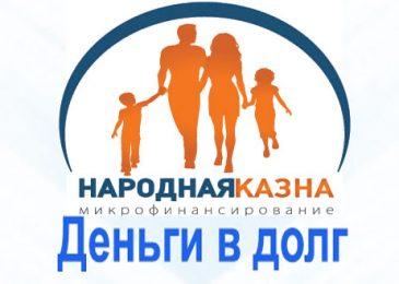 Онлайн заявка на займ в МФО Народная казна