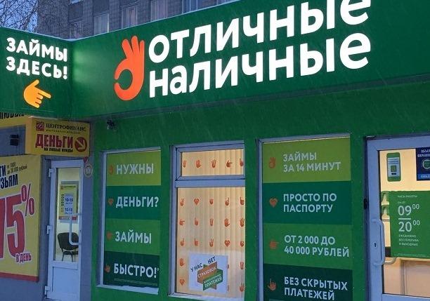 Изображение - Мфо отличные наличные онлайн-заявка otlichnye-nalichnye-v-brjanske