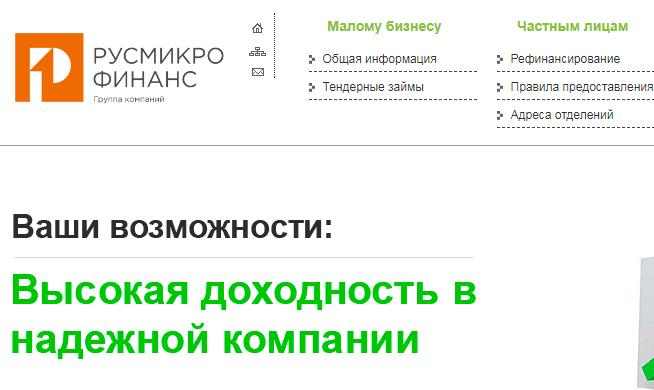Изображение - Мфо русмикрофинанс 000