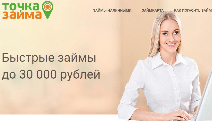 Займы в МФО Точка займа - онлайн заявка на официальном сайте, отзывы