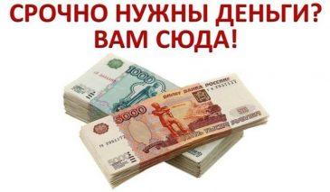 занять деньги брест у частных лиц